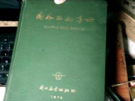 国外飞机手册         P2