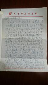 老战士,原上海市委组织部原副部长叶尚志2000年致欧远方信札一通两页