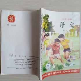 语文(六年制小学课本)第七册