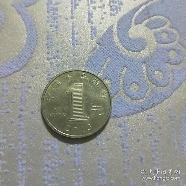 【保真】保真币、包真、2013年蛇年纪念币,一元壹圆,钱币人民币、硬币纪念币。