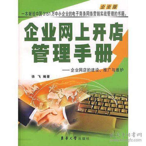 企业网上开店管理手册——企业网店的建设、推广与维护