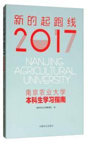 2017南京农业大学本科生学习指南——新的起跑线
