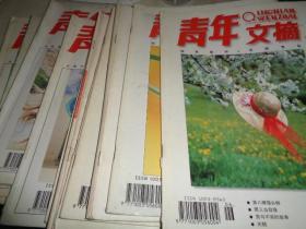 青年文摘   1995 8