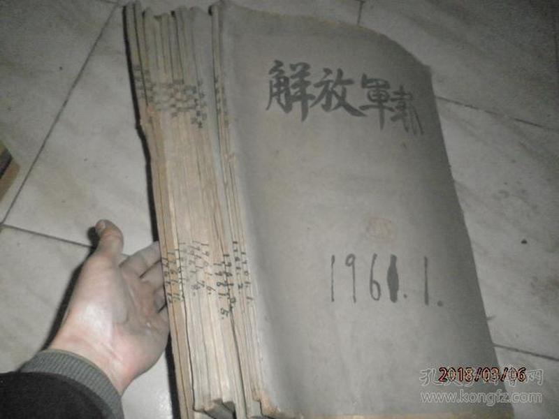 解放军报1961年第1--12月份12本 合订本