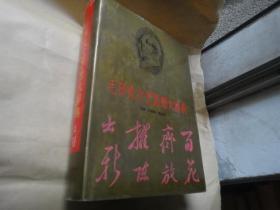 毛泽东文艺思想大辞典(  精装16开印量2500册)