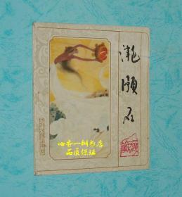 滟滪石(三峡民间故事 彩色连环画)