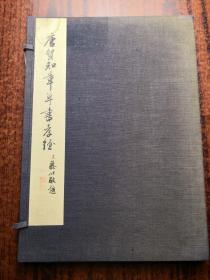 《唐贺知章草书孝经》平凡社 昭和7年 (1932年)