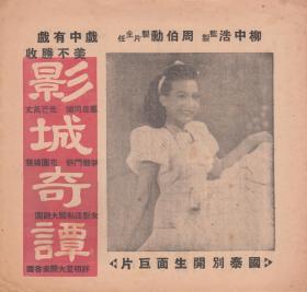 童芷苓/欧阳莎菲主演    国泰影业公司节目单:《影城奇谭》【24开 4页】(1)