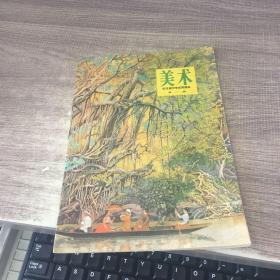 全日制中学试用课本:美术第一册