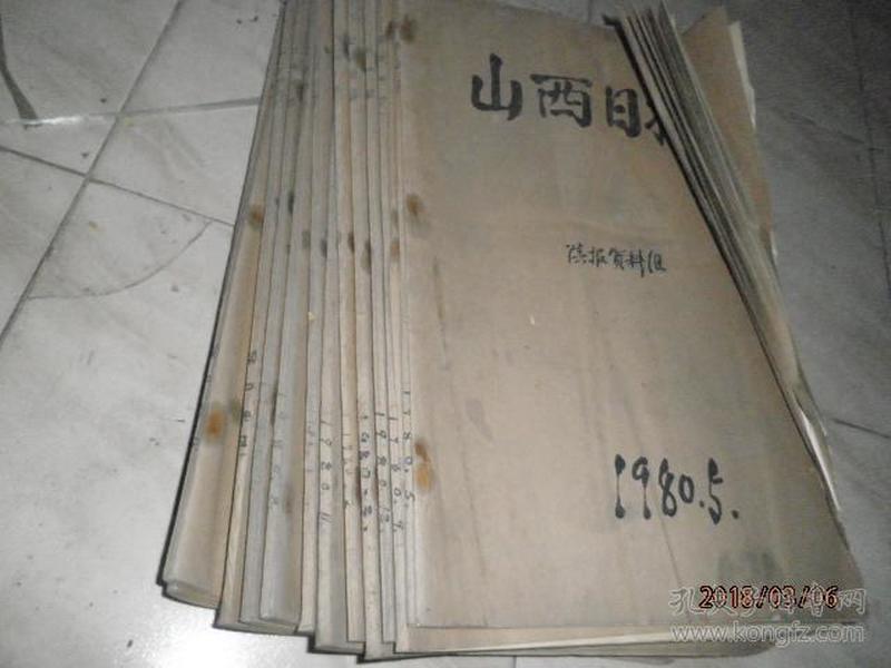 山西日报1980年第1--12月份12本 合订本