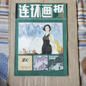 连环画报1981-4
