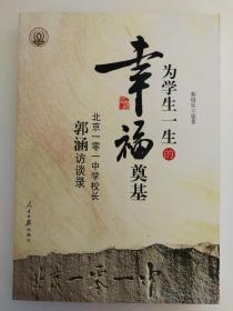 为学生一生的幸福奠基 : 北京一零一中学校长郭涵访谈录