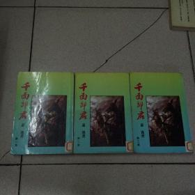 千面郎君 3册全