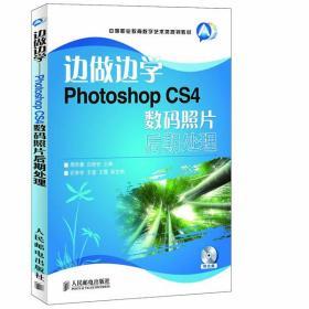 中等职业教育数字艺术类规划教材·边做边学:Photoshop CS4数码照片后期处理