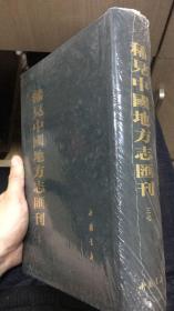 稀见中国地方志汇刊  第三十七册