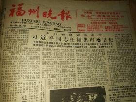 福州晚报-习近平同志任福州市委书记 原地报少见