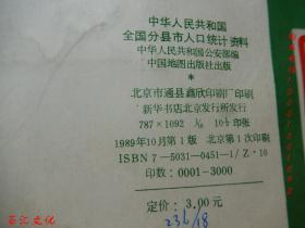分县市人口统计资料_古代人口数量统计图片