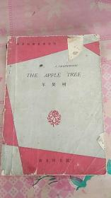 苹果树 英汉对照文学读物 J.GALSWORTHY著 商务印书馆 1963年初版