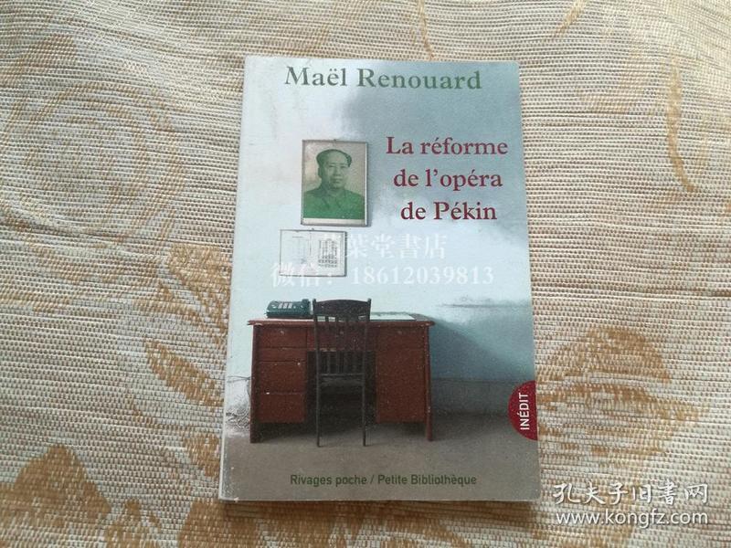 万叶堂 法文原版 la reforme de lopera de pekin
