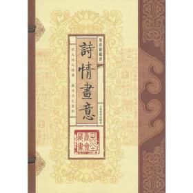 诗情画意(全三卷)