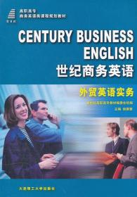 新世纪高职高专商务英语类课程规划教材·世纪商务英语:外贸英语实务(第2版)
