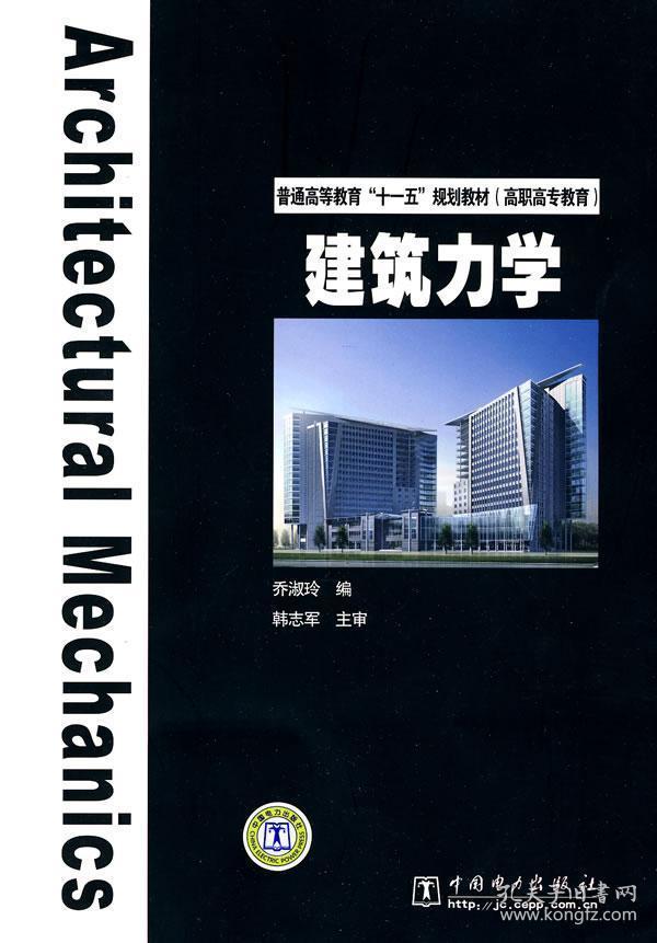 """普通高等教育""""十一五""""规划教材:建筑力学"""