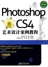 Photoshop CS4艺术设计案例教程