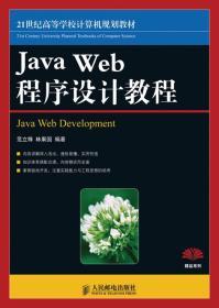 Java Web 程序设计教程/21世纪高等学校计算机规划教材