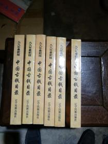 本店特价 中国古钱目录:1999:最新评级标价(全新库存书).