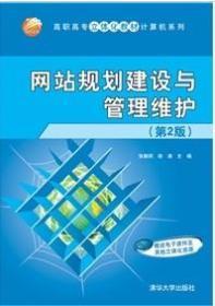 网站规划建设与管理维护(第2版)(高职高专立体化教材计算机系列)
