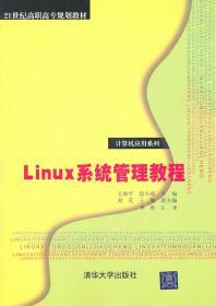 Linux系统管理教程