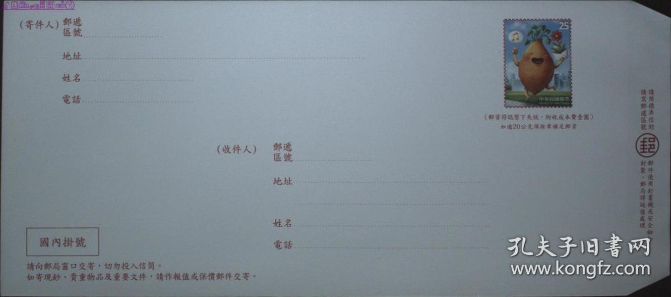 台湾邮政用品、信封、邮资封,动画、乐享动漫趣挂号邮资封一枚