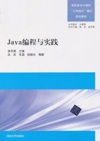 "Java编程与实践(高职高专计算机""工学结合""模式规划教材)"