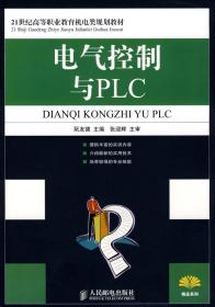 电气控制与PLC