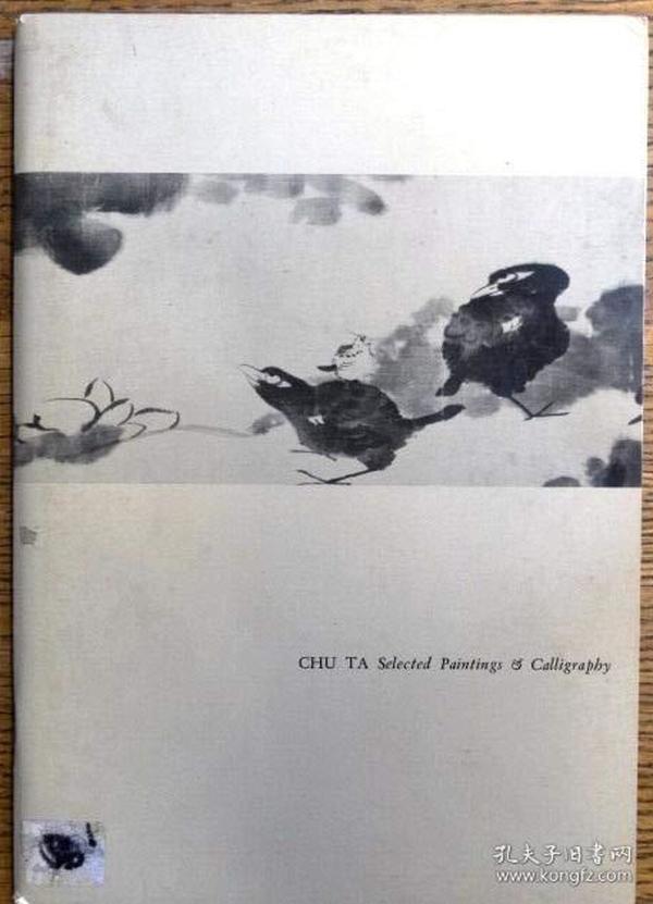 【包顺丰】《朱耷:绘画与书法》 1972年版 Chu Ta: Selected Paintings and Calligraphy 八大山人画集