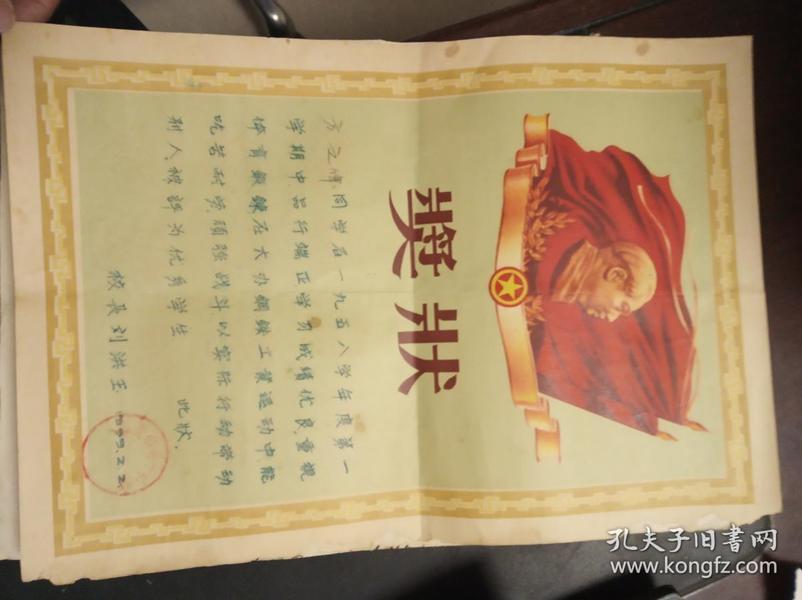 1959年大办钢铁工业运动优秀学生奖状