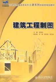 21世纪全国高职高专土建系列技能型规划教材—建筑工程制图