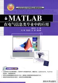 MATLAB在电气信息类专业中的应用