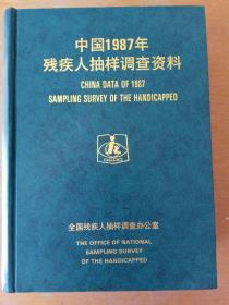 中国1987年残疾人抽样调查资料