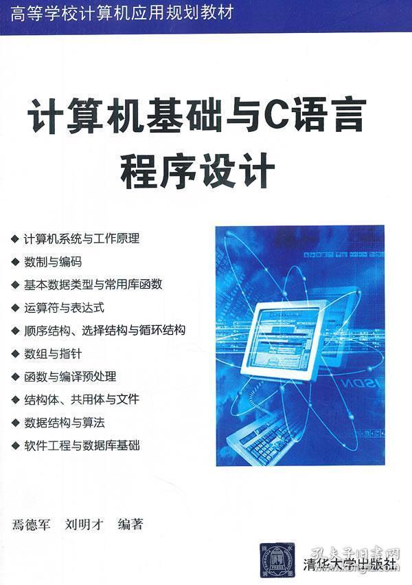 计算机基础与C语言程序设计(高等学校计算机应用规划教材)