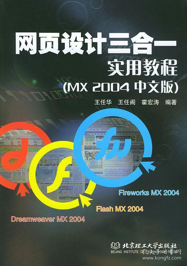 网页设计三合一实用教程(MX 2004中文版)
