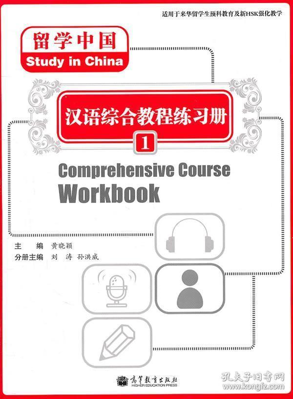 汉语综合教程练习册1