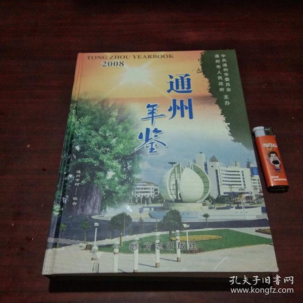 通州年鉴(2008)(南通市)