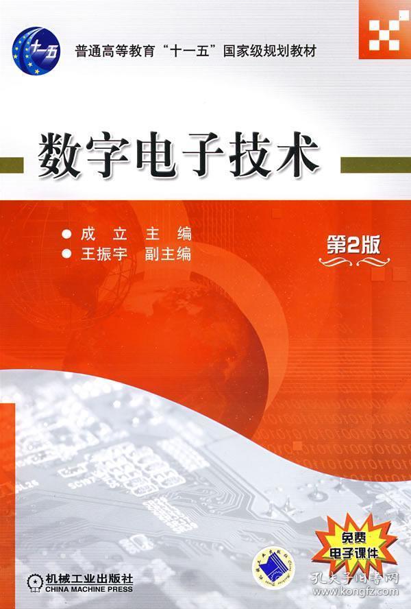 """数字电子技术 (第2版)(普通高等教育""""十一五""""国家级规划教材)"""