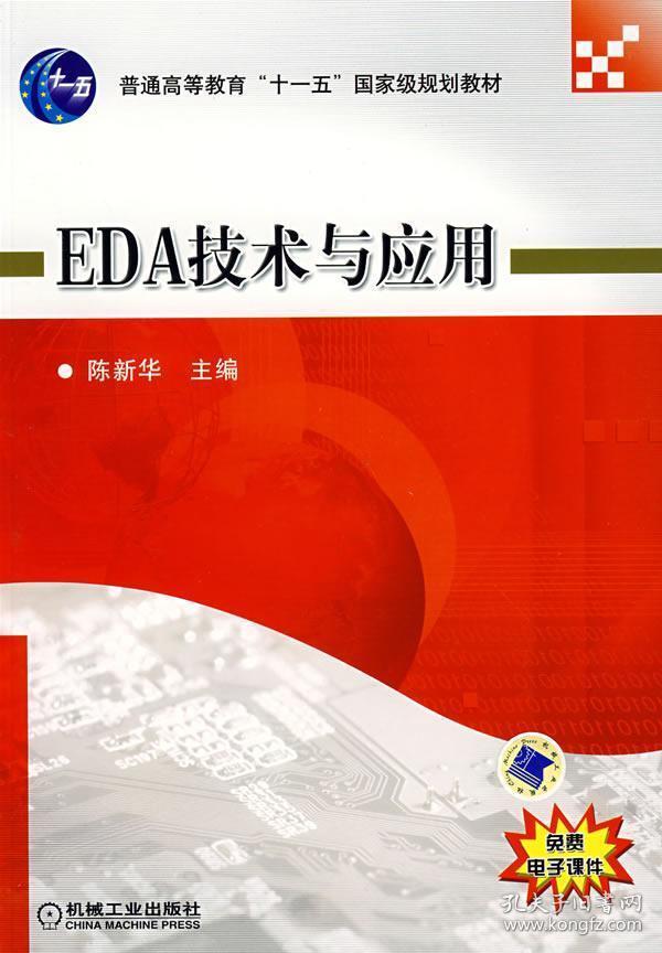 EDA技术与应用