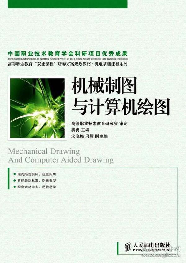 机械制图与计算机绘图