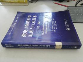 微电子制造科学原理与工程技术 第二版.
