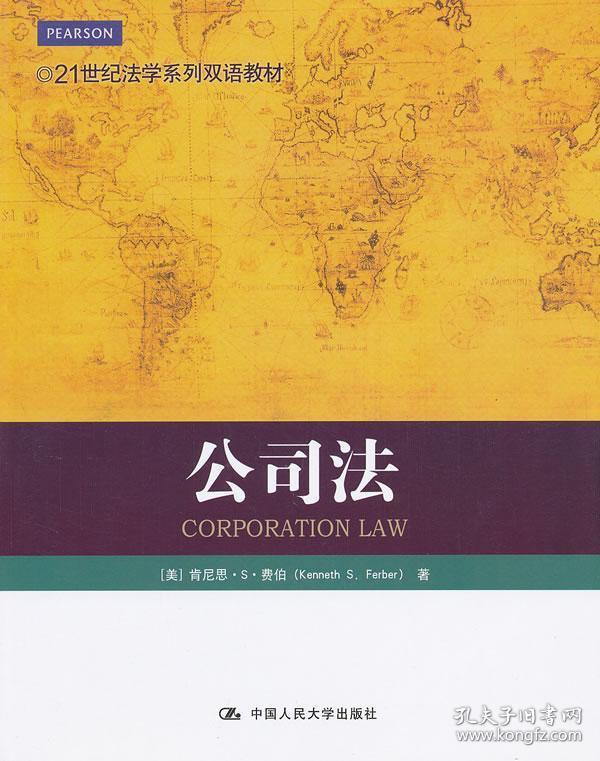教材_公司法(21世纪法学系列双语教材)