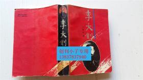 李大钊 王朝柱著 中国青年出版社 大32开863页