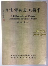 《中国文献西译书目》/A Bibliography of Western Translations of Chinese Works